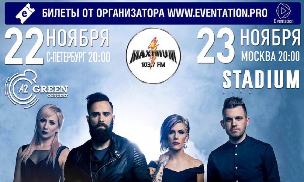 Когда концерт скиллет в москве 2018