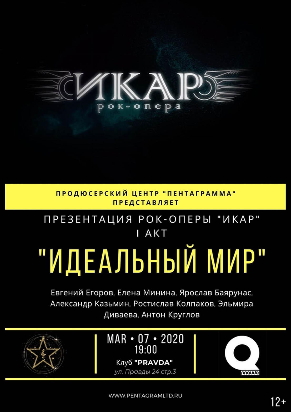 москва клубы 7 марта
